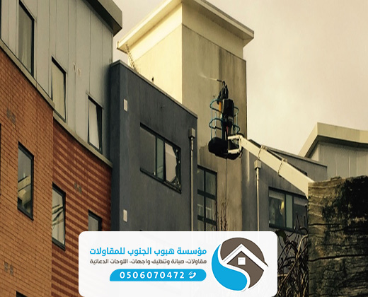 شركة تنظيف واجهات المباني بالرياض